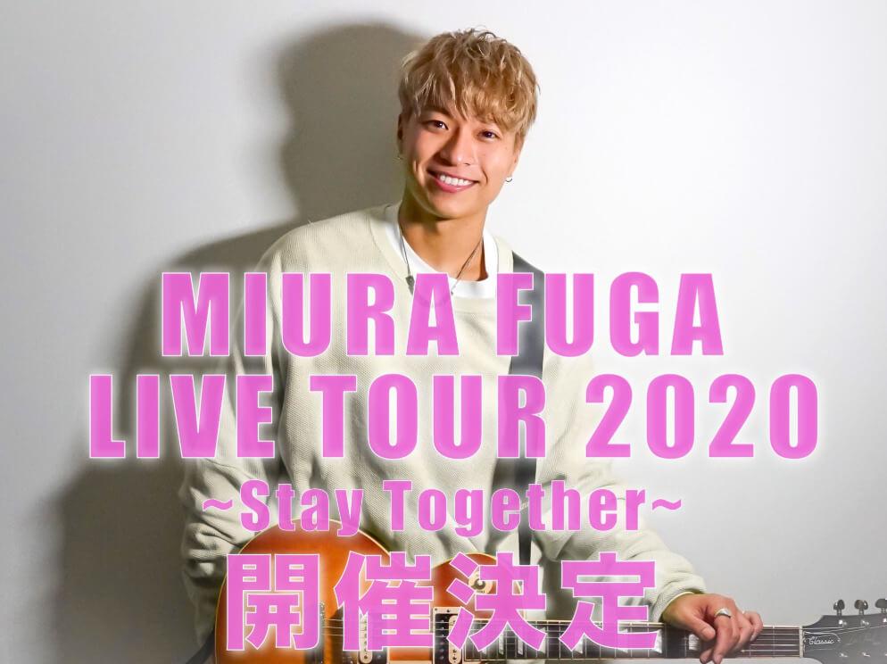 三浦風雅_2020年ツアー