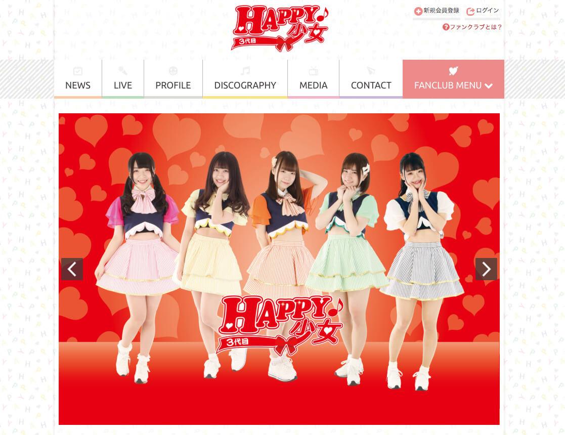3代目HAPPY少女♪