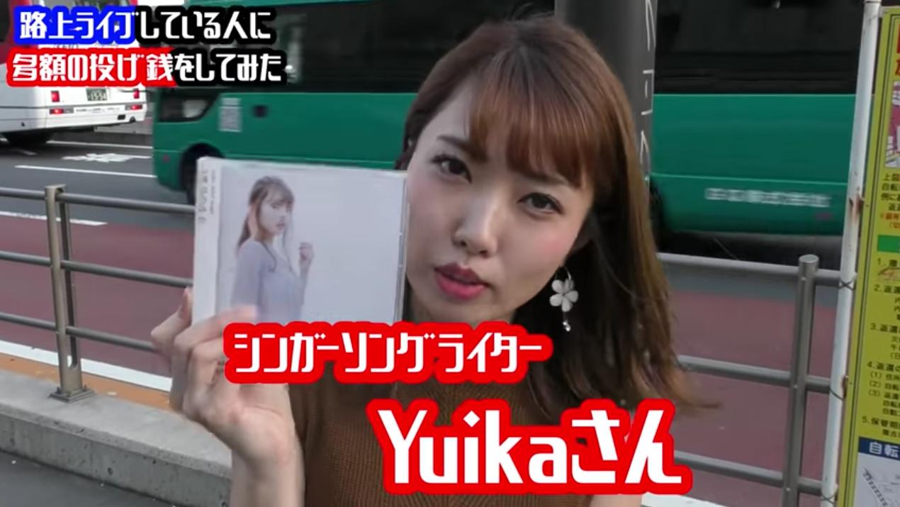 yuika_ごじゃゴレン