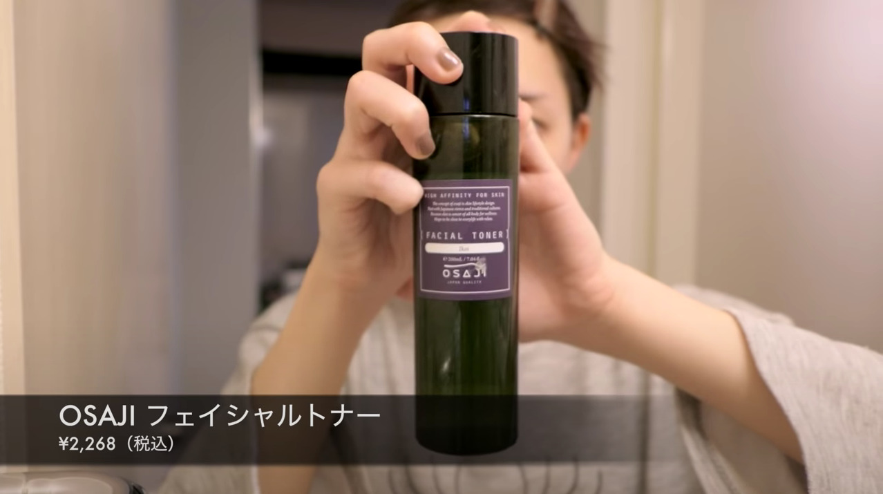 かじえり_化粧水