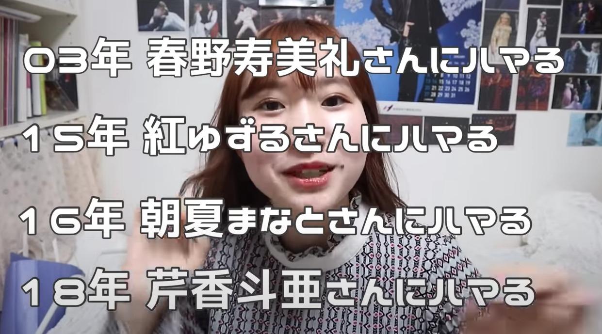 伊純雛_宝塚推