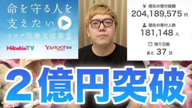 ヒカキン募金_アイキャッチ