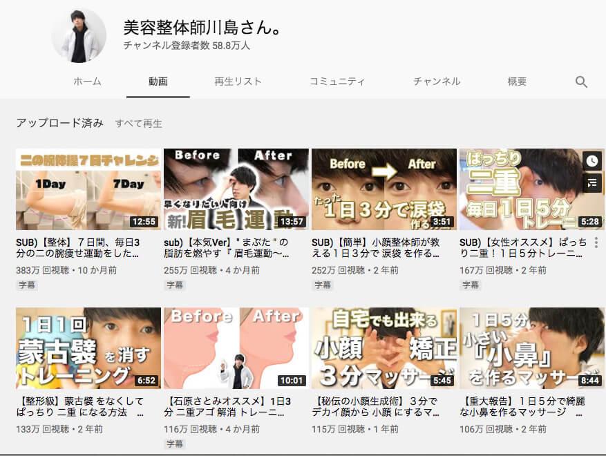 美容整体師川島さん_動画リスト