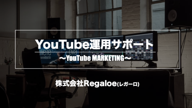 Regaloeアイキャッチ(サンプル)